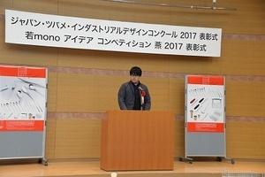 デザコン・若mono表彰式_ (6).jpg