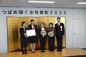 2020女性表彰.jpg