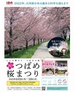 2021つばめ桜まつり.jpg