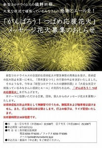 ★R03花火申込書チラシ-1.jpg