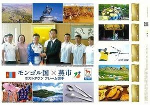 パラリンピックホストタウンフレーム切手(サンプル).jpg