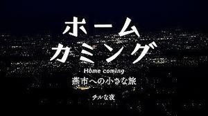 ホームカミング〜燕市への小さな旅〜.jpg