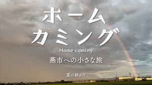 ホームカミング〜燕市への小さな旅〜【夏の終わり】.jpg