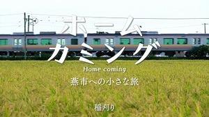 ホームカミング〜燕市への小さな旅〜【稲刈り】.jpg