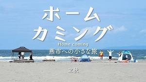 ホームカミング〜燕市への小さな旅〜【立秋】.jpg