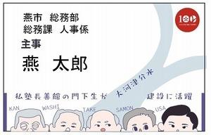 名札(通水100周年ver.).jpg