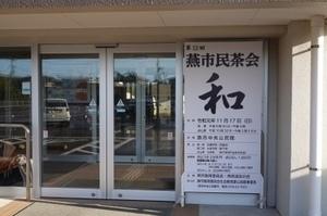 市民茶会(1).jpg
