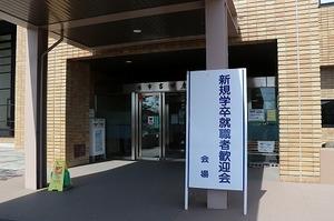 新規学卒就職者歓迎会 (1).jpg