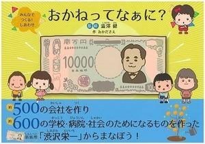 燕商工会議所寄附「おかねってなぁに?」 (4).jpg