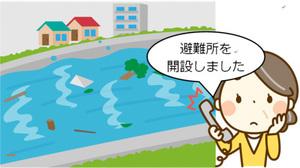 避難情報サービス.jpg