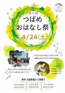 R030402_つばめおはなし祭(縮専).jpg