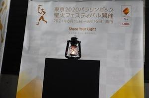 R030815_パラリンピック採火式 (57).jpg